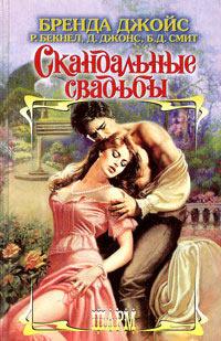 Красавица и чудовище - Барбара Доусон Смит