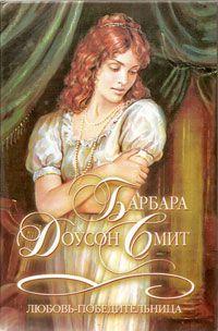 Любовь-победительница - Барбара Доусон Смит