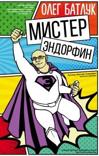 Мистер Эндорфин - Олег Батлук