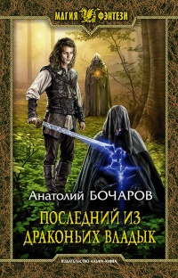 Последний из Драконьих Владык - Анатолий Бочаров