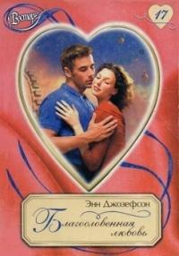 Благословенная любовь - Энн Джозефсон