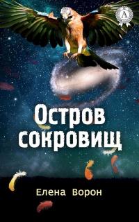 Остров сокровищ - Елена Ворон