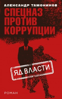 Яд власти - Александр Тамоников