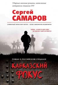 Кавказский фокус - Сергей Самаров