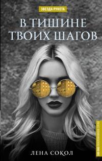В тишине твоих шагов - Елена Соколова