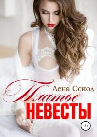 Платье невесты - Елена Соколова