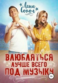 Влюбляться лучше всего под музыку - Елена Соколова