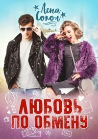 Любовь по обмену - Елена Соколова