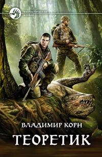 Теоретик - Владимир Корн