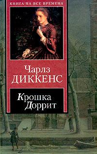 Крошка Доррит. Книга первая - «Бедность» - Чарльз Диккенс