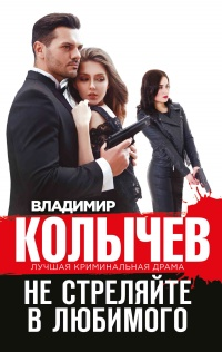 Не стреляйте в любимого - Владимир Колычев