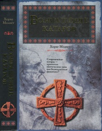 Возвращение катаров - Хорхе Молист
