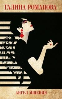 Ангел мщения - Галина Владимировна Романова