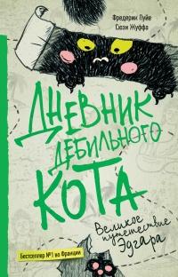 Дневник дебильного кота. Великое путешествие Эдгара - Фредерик Пуйе