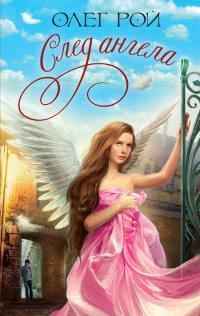 След ангела - Олег Рой