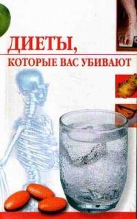 Диеты, которые вас убивают - Линиза Жалпанова