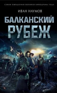 Балканский рубеж - Иван Наумов