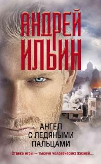 Ангел с ледяными пальцами - Андрей Ильин