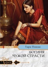Богиня чужой страсти - Тара Пэмми