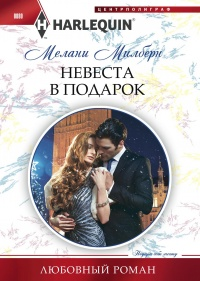 Невеста в подарок - Мелани Милберн
