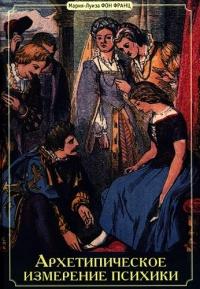 Архетипическое измерение психики - Мария-Луиза фон Франц