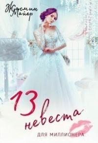 Тринадцатая невеста для миллионера - Жасмин Майер