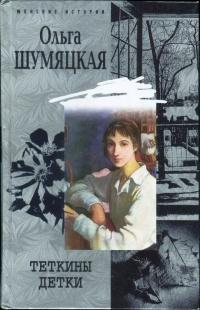 Теткины детки - Ольга Шумяцкая