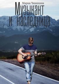 Музыкант и наследница - Мария Чинихина