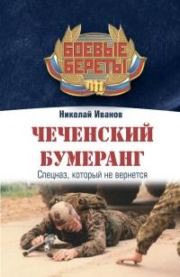 Чеченский бумеранг - Николай Иванов
