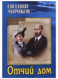 Отчий дом - Евгений Чириков