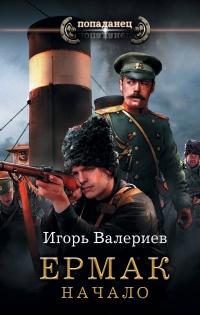 Ермак. Начало - Игорь Валериев