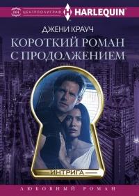 Короткий роман с продолжением - Джени Крауч