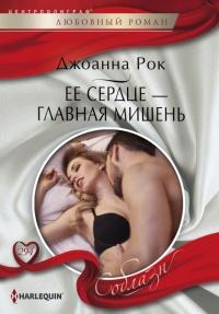 Ее сердце - главная мишень - Джоанна Рок