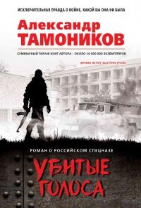 Убитые голоса - Александр Тамоников