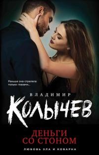 Деньги со стоном - Владимир Колычев