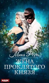 Жена проклятого князя - Ирина Успенская