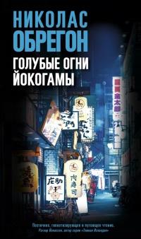 Голубые огни Йокогамы - Николас Обрегон