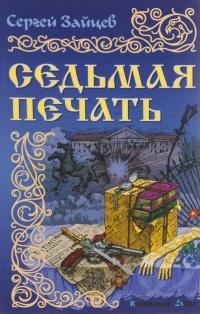 Седьмая печать - Сергей Зайцев