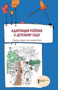 Адаптация ребенка к детскому саду. Советы педагогам и родителям - А. Русаков