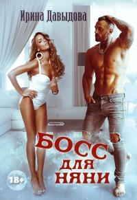 Босс для няни - Ирина Давыдова