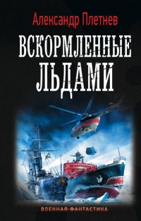 Вскормленные льдами - Александр Плетнёв