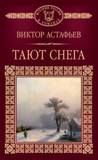 Тают снега - Виктор Астафьев
