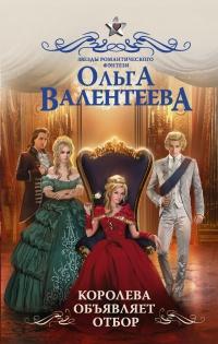 Королева объявляет отбор - Ольга Валентеева