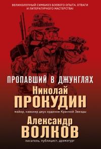 Пропавший в джунглях - Александр Иванович Волков
