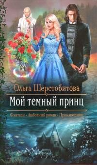Мой темный принц - Ольга Шерстобитова