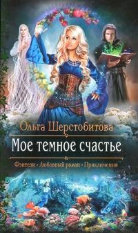 Мое темное счастье - Ольга Шерстобитова