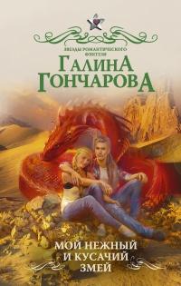 Мой нежный и кусачий змей - Галина Гончарова