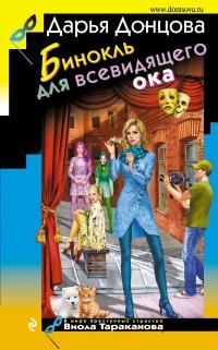 Бинокль для всевидящего ока - Дарья Донцова