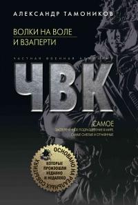 Волки на воле и взаперти - Александр Тамоников