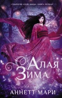 Алая зима - Аннетт Мари